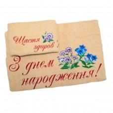 Набор махровых полотенец Украина  C днем рождения (укр)