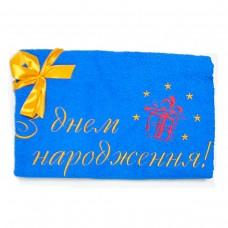 Махровое полотенце Украина C днем рождения (укр)
