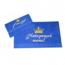 Набор махровых полотенец Украина Лучший отец (укр)