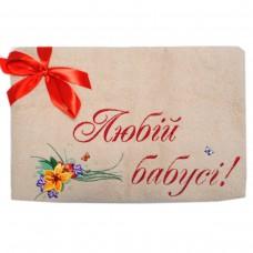 Махровое полотенце Украина Любимой бабуле (укр)