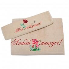 Набор махровых полотенец Украина Любимой мамочке (укр)