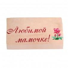 Махровое полотенце Украина Любимой мамочке (рус)