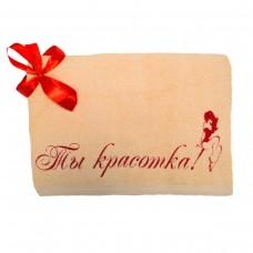 Махровое полотенце Украина Ты красотка (рус)